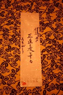 復興亀台紙.jpg